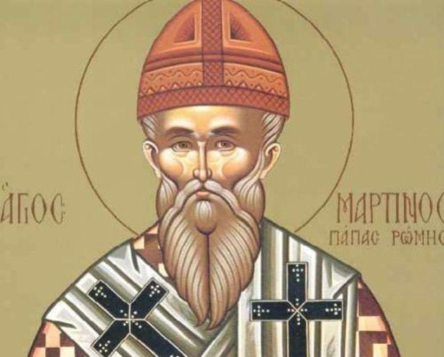 Συναξάρι 13 Απριλίου, Άγιος Μαρτίνος, Επίσκοπος Ρώμης