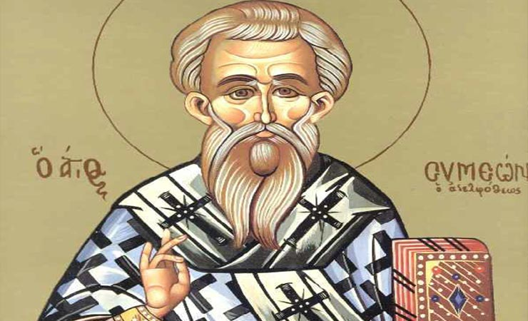 Συναξάρι 27 Απριλίου, Άγιος Συμεών ο Αδελφόθεος Επίσκοπος Ιεροσολύμων