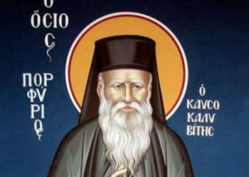 Ερωτικές σχέσεις : Τι έλεγε ο Άγιος Πορφύριος;