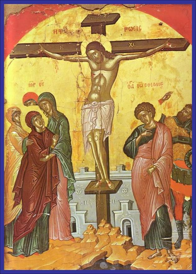 Μεγάλη Παρασκευή :  Τα άγια πάθη του Κυρίου