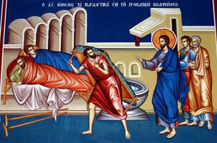 Το Ευαγγέλιο και ο Απόστολος της Κυριακής του Παραλύτου