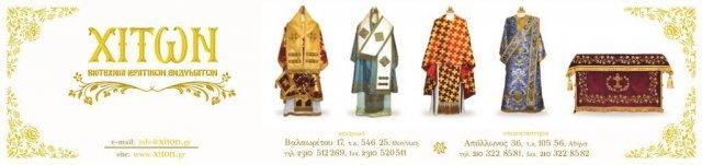 Μητροπολίτης Φλωρίνης, Πρεσπών και Εορδαίας, Θεόκλητος για την χρήση μάσκας μέσα στους Ιερούς ναούς