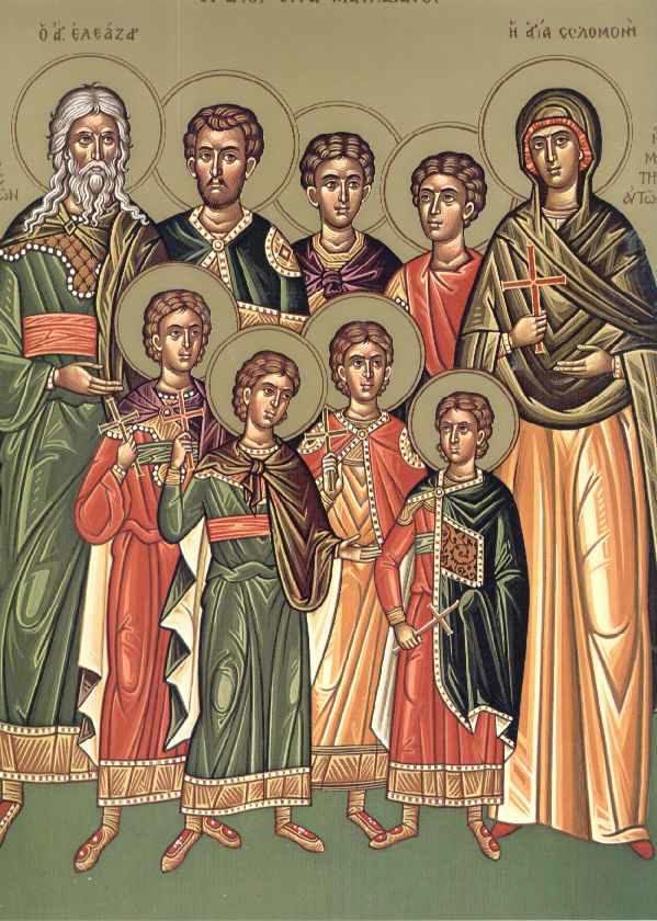 Συναξάρι 1 Αυγούστου, Άγιοι Επτά Μακκαβαίοι, η μητέρα τους Σολομονή και ο διδάσκαλός τους Ελεάζαρος