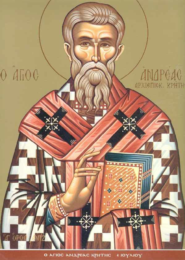 Συναξάρι 4 Ιουλίου, Άγιος Ανδρέας, ο Ιεροσολυμίτης , Αρχιεπίσκοπος Κρήτης
