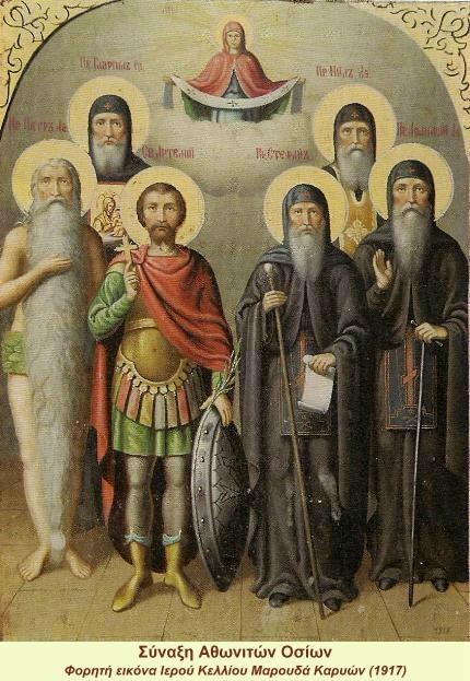 Συναξάρι 3 Ιουλίου, Σύναξη των Αγιορειτών Πατέρων