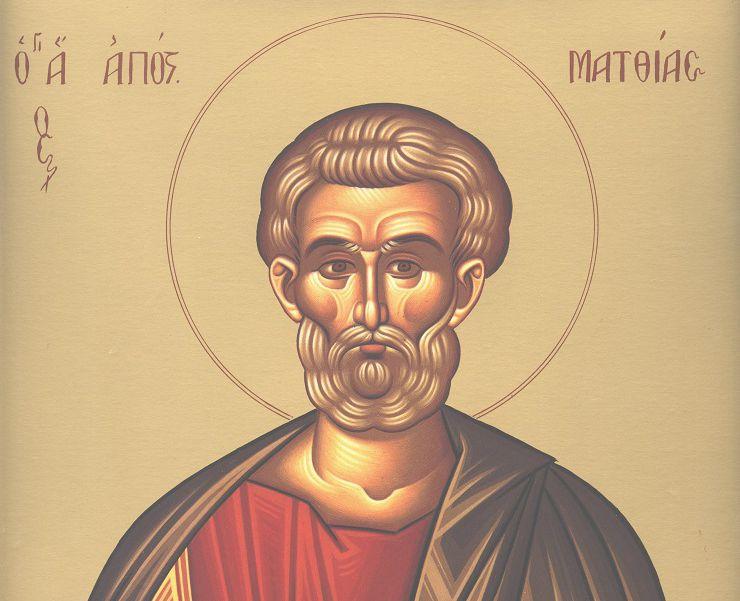 Συναξάρι, Άγιος Ματθίας ο Απόστολος
