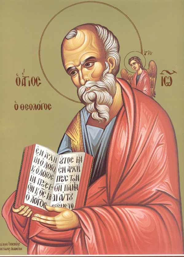 26 Σεπτεμβρίου, Άγιος Ιωάννης ο Θεολόγος, Μετάσταση, Απόστολος και Ευαγγέλιο
