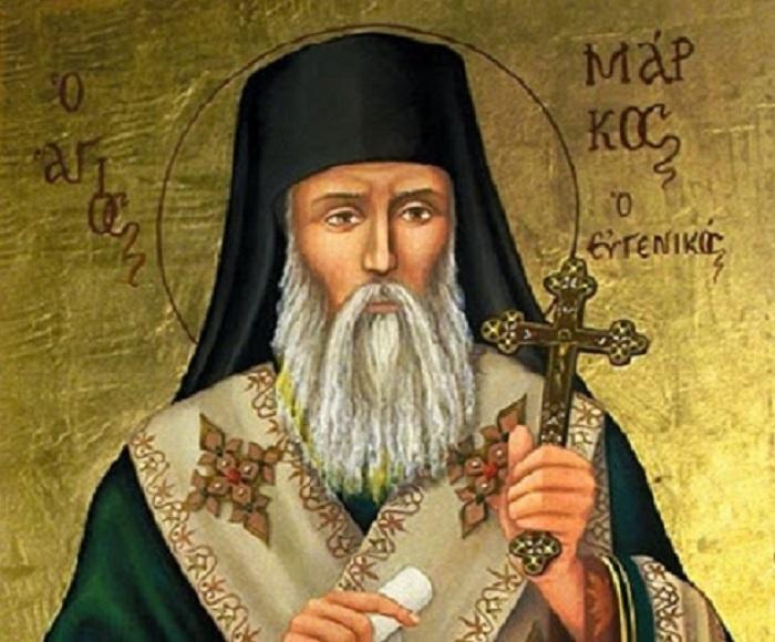 Άγιος Μάρκος ο Ευγενικός: Η Επιστολή....