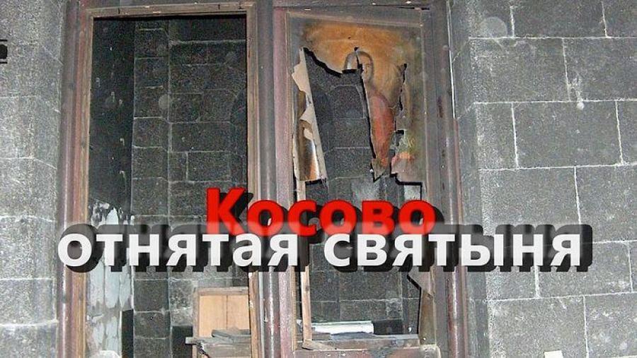 Κοσσυφοπέδιο: Ορθόδοξοι ιερείς διώκονται, και εκκλησίες πυρπολούνται, ΒΙΝΤΕΟ
