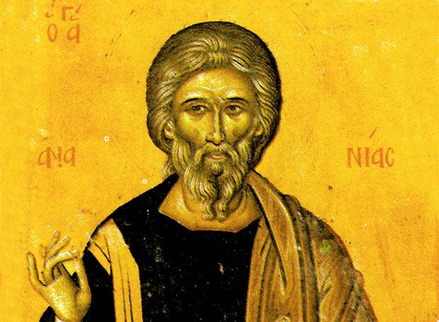 Συναξάρι 30 Σεπτεμβρίου, Άγιος Ανανίας ο Απόστολος