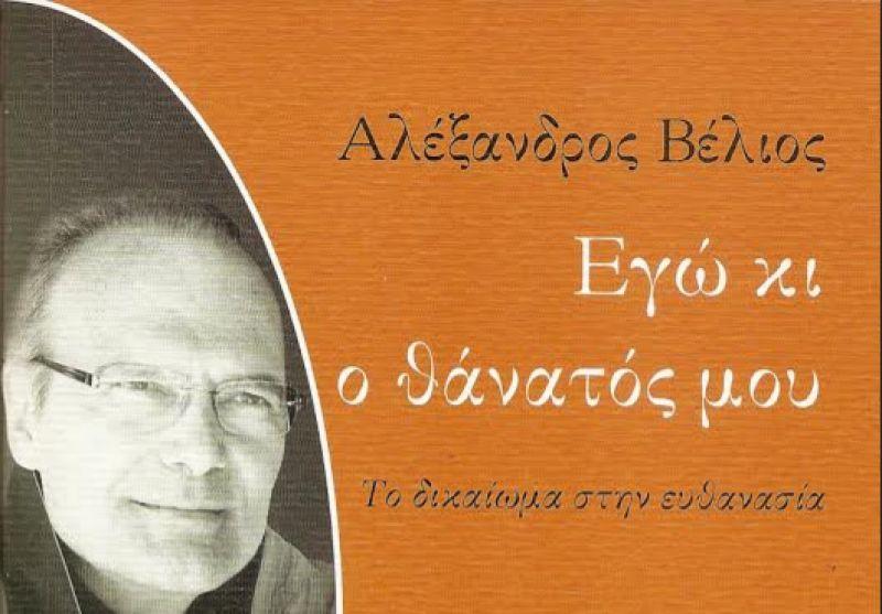 Ο Αλέξανδρος Βέλιος και το θαύμα της Παναγίας, ΒΙΝΤΕΟ