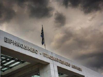 Ένταση στο Ειρηνοδικείο Αθηνών για πλειστηριασμό, ΕΙΚΟΝΕΣ-ΒΙΝΤΕΟ
