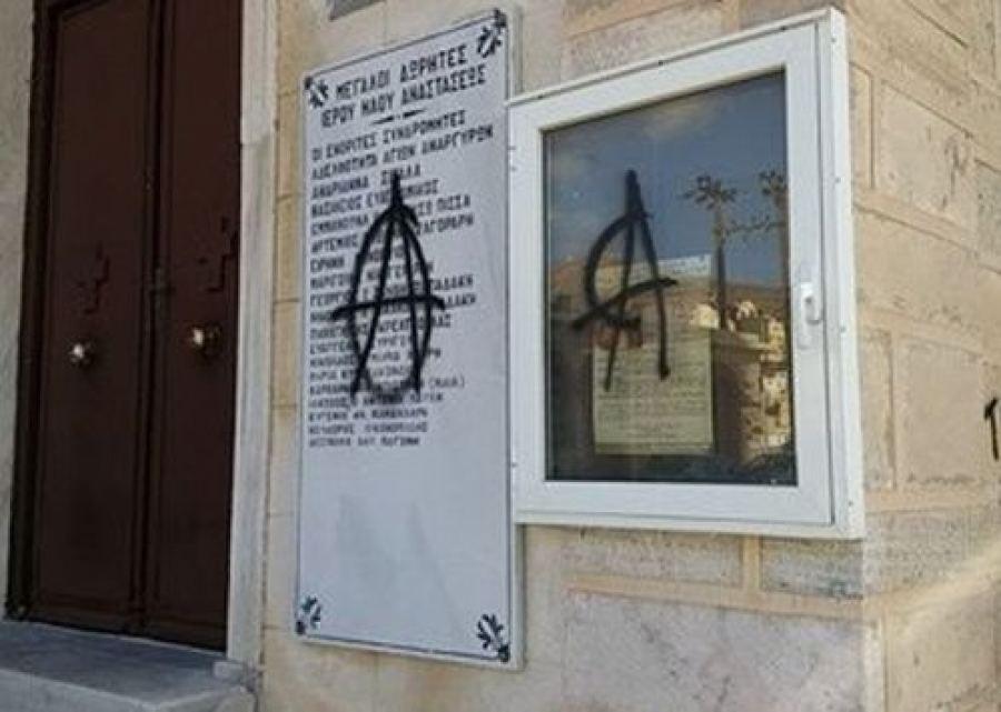 Αναρχικοί βεβήλωσαν την εκκλησία της Ανάστασης στη Σύρο, ΕΙΚΟΝΕΣ