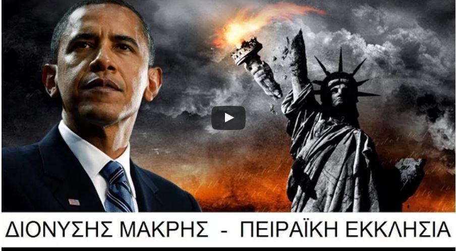 Γέροντας Βασίλειος: Η Αμερική θα σβήσει! Τ' ακούτε; Θα σβήσει! Ο μαύρος θα τους μαυρίσει!
