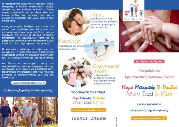 Η Ιερά Σύνοδος στηρίζει την πρωτοβουλία για την προστασία γάμου και οικογένειας