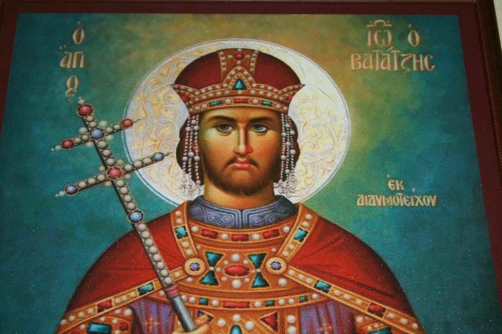 Τιμούμε στις 4-11 τον  Άγ. Ιωάννη Βατάτζη, τον ελεήμων και διορατικό αυτοκράτορα