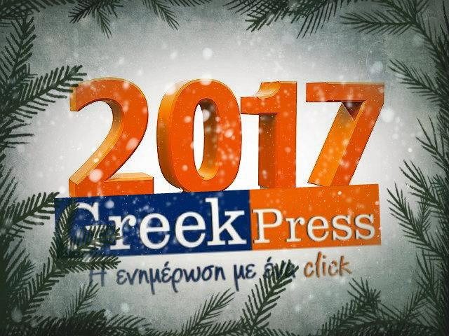 2017 : H Greekpress σας εύχεται Καλή Χρονιά!
