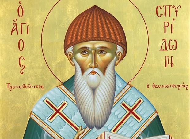 Ο άγιος Σπυρίδωνας κι οι παραδόσεις
