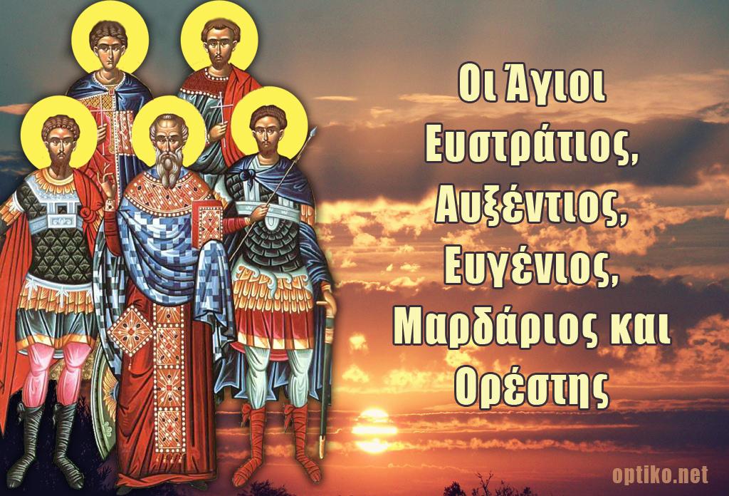 Συναξάρι 13-12, Άγιοι Ευστράτιος, Αυξέντιος, Ευγένιος, Μαρδάριος και Ορέστης