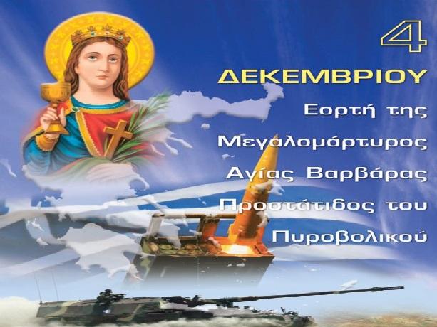 Συναξάρι, Αγία Βαρβάρα η Μεγαλομάρτυς 4-12