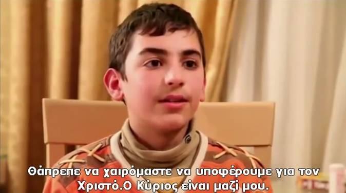 Το τουρκόπουλο που ομολογεί τον Χριστό μέσα στην ισλαμική Τουρκία! (ΒΙΝΤΕΟ)