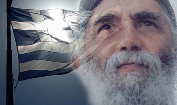 Άγιος Γέροντας Παίσιος:Εκείνοι υπέφεραν τόσα για την πατρίδα και εμείς τι κάνουμε γι' αυτήν;