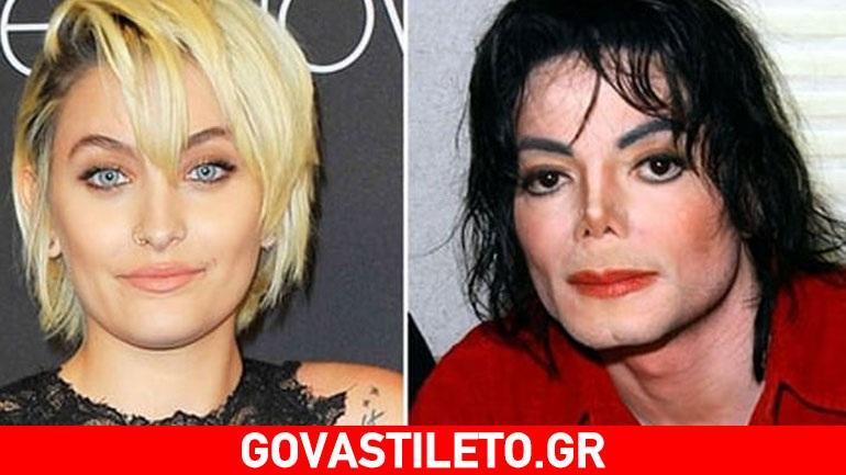 Αποσύρεται το επεισόδιο για τον Michael Jackson μετά από αντιδράσεις της κόρης του