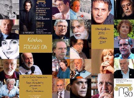 focus-on-mozart_metropolitan-symphony-orchestra-of-athens12x1