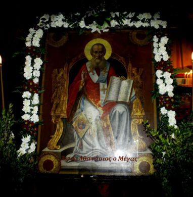 Άγιος Αθανάσιος,ο στύλος της Ορθοδοξίας!