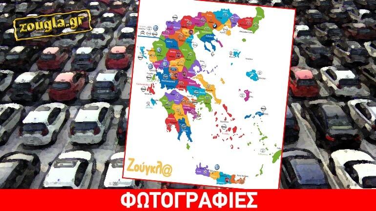 Τι αυτοκίνητα αγόρασαν το 2016 και ανά νομό οι Έλληνες;