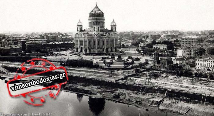 Πώς ο Κύριος δεν επέτρεψε να γίνει ο ναός Του ναός του Κουμμουνισμού (ΦΩΤΟ)