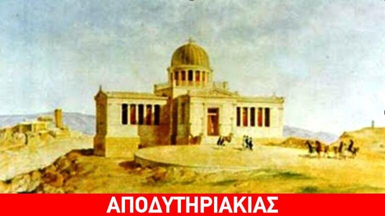 Tο πρώτο που έγινε στην Ελλάδα μετά το 1821
