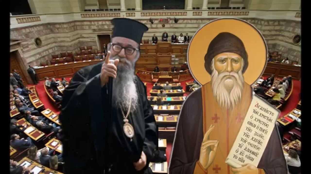 «Έρχεται πείνα» – Η προφητεία του Μητροπολίτη Αυγουστίνου Καντιώτη: Σε μια μέρα θα αδειάσει η Αθήνα, για μια πατάτα θα σκοτώνονται 100 άνθρωποι (βίντεο)