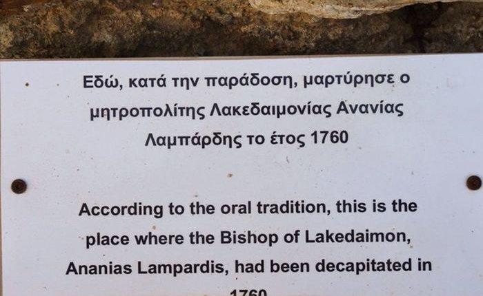 Σε αναμονή για την Αγιοκατάταξη του Μητροπολίτη Λακεδαιμονίας και Εθνομάρτυρος Ανανία Λαμπάρδη-