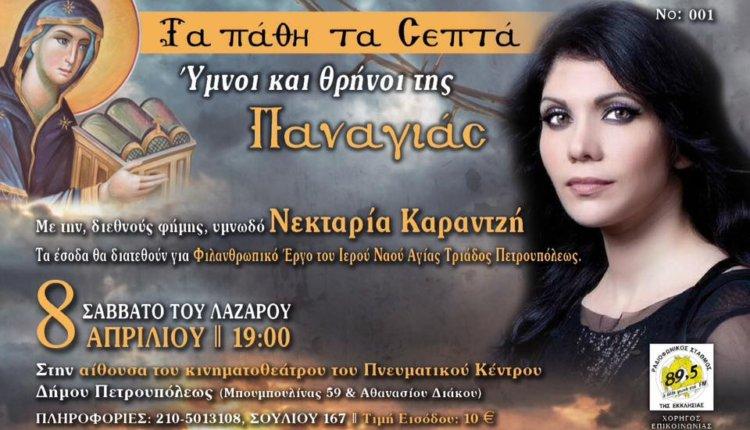 Τα Πάθη τα Σεπτά Ύμνοι και Θρήνοι της Παναγιάς στο Πνευματικό Κέντρο του Δήμου Πετρουπόλεως