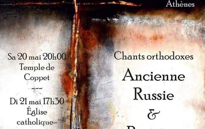Ήχοι αρχαίας ρωσικής παράδοσης και Βυζαντίου/ Η Νεκταρία Καραντζή στην Ελβετία με την χορωδία ιερού μέλους Choeur Yaroslavl