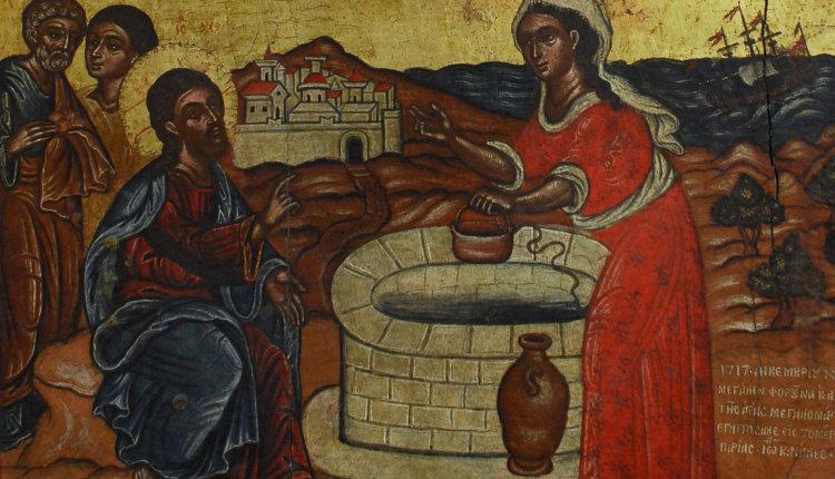 Ευαγγέλιο: Κυριακή της Σαμαρείτιδος