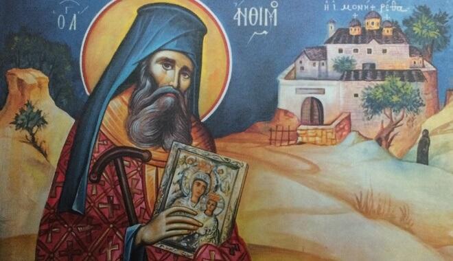 Όσιος Γέροντας Άνθιμος Αρεθιώτης, ένας άγιος που πρόσφατα ανακαλύψαμε