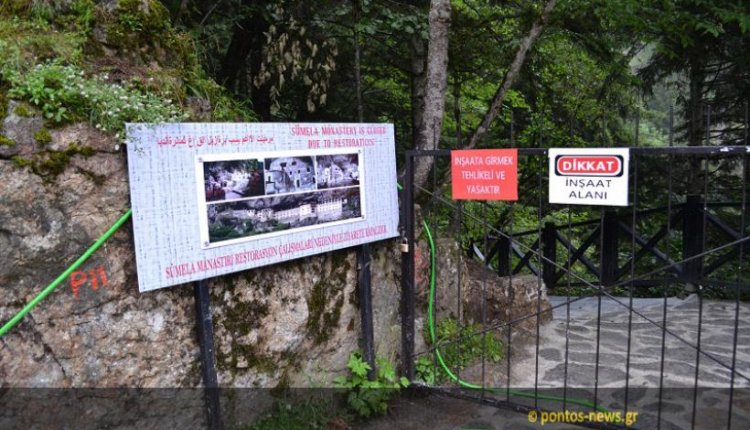 Το Πατριαρχείο επιβεβαιώνει πως δεν θα γίνει λειτουργία στην Παναγία Σουμελά τον Δεκαπενταύγουστο