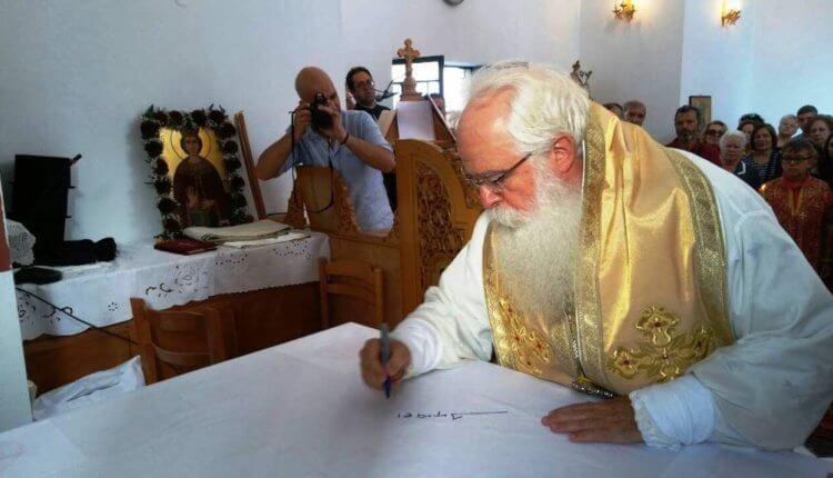 Ενορία της Ανακασιάς:Τελέστηκαν τα Εγκαίνια του γραφικού Ιερού Ναού της Αγίας Ειρήνης