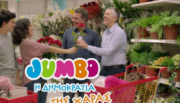 Τα Jumbo σήκωσαν πρώτα τη σημαία των gay με διαφήμιση-πρόκληση – «Εξισώνουν» το παρά φύση με το φυσιολογικό και τους Έλληνες με τους μετανάστες (βίντεο)