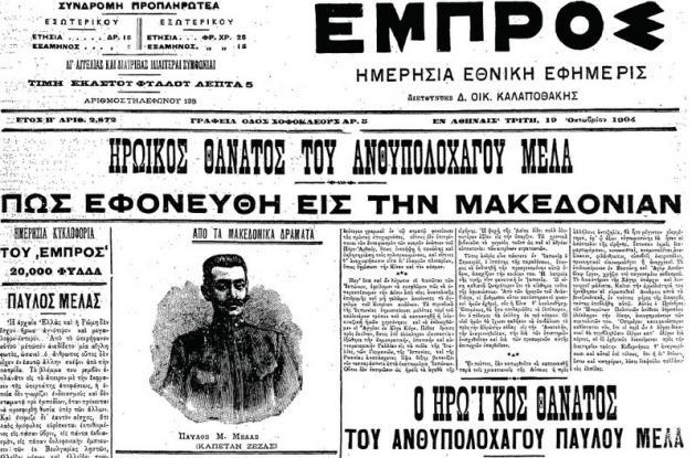 Παύλος Μελάς: H ιστορία πίσω από τo σύμβολο του Μακεδονικού Αγώνα (εικόνες)