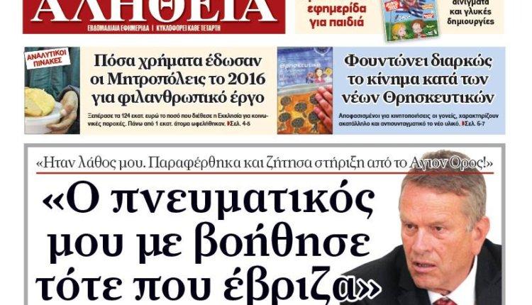 Αυτή την Τετάρτη (18.10) η Ορθόδοξη Αλήθεια κυκλοφορεί με ένα μοναδικό εκδοτικό ντοκουμέντο