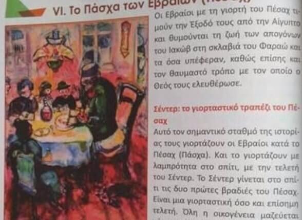 Δημήτρης Νατσιός: Νέρωνες και Διοκλητιανοί στα σχολεία!