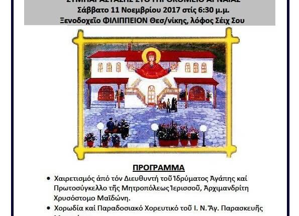 """Φιλανθρωπική Εκδήλωση για το ΙΔΡΥΜΑ ΑΓΑΠΗΣ-ΟΙΚΟΣ ΕΥΓΗΡΙΑΣ """"Η ΠΑΝΑΓΙΑ ΤΟΥ ΑΚΑΘΙΣΤΟΥ""""το μοναδικό Γηροκομείο στην Χαλκιδική 11 Νοεμβρίου 2017 στην Θεσσαλονίκη"""