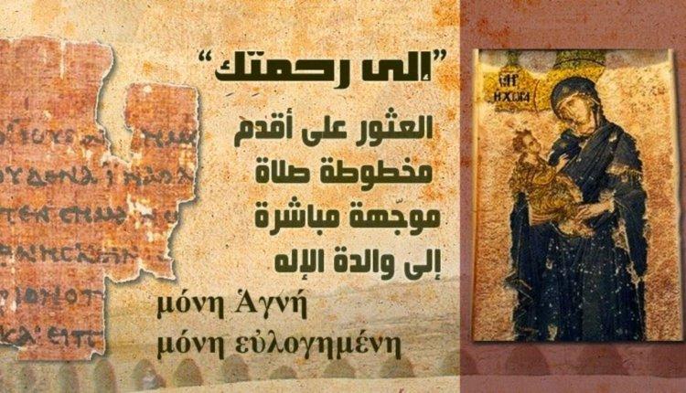 Βρήκαν προσευχή προς την Παναγία από τον 3ο αιώνα μ.Χ.