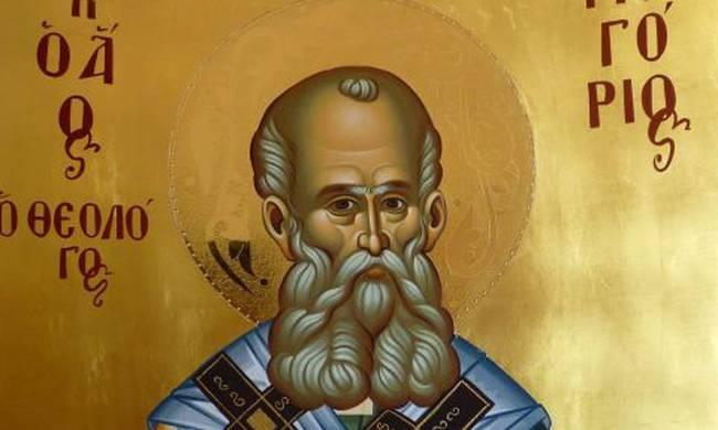 Αγίου Γρηγορίου του Θεολόγου : Eίναι στενός ο δρόμος της αλήθειας!