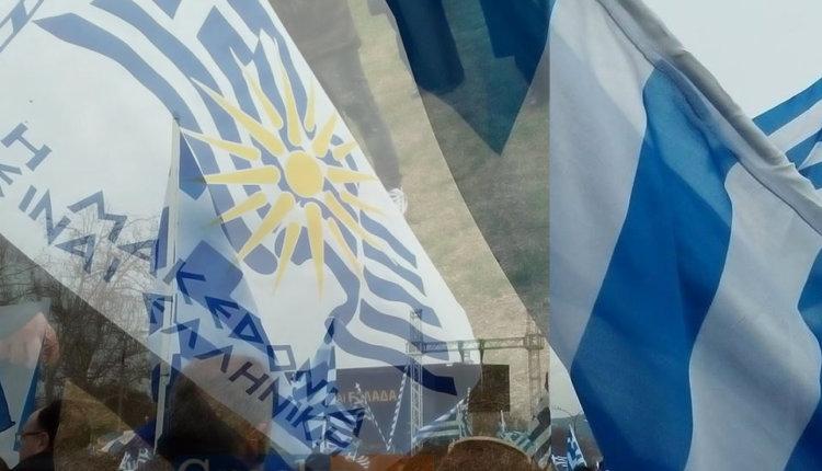 ΕΚΤΑΚΤΟ:Η Μακεδονία επωλήθη- Είναι μία Μαύρη ημέρα για την ιστορία της Ελλάδας!