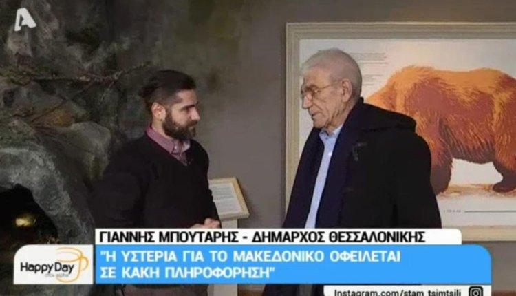 """Μαζέψτε τον επιτέλους! Μπουτάρης : «Σάχλα το """"η Μακεδονία είναι ελληνική""""- Χαζοί και αμόρφωτοι όσοι το λένε»"""