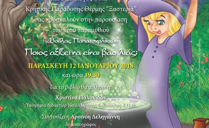 Άρωμα Κρήτης θα έχουν την ευκαιρία όσοι βρεθούν στο Σύλλογο Φίλων Κρητικής Παράδοσης «Ξαστεριά» Θέρμης
